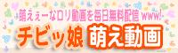 チビッ娘萌え動画